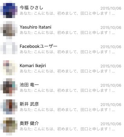 Facebookダイレクトメッセージ